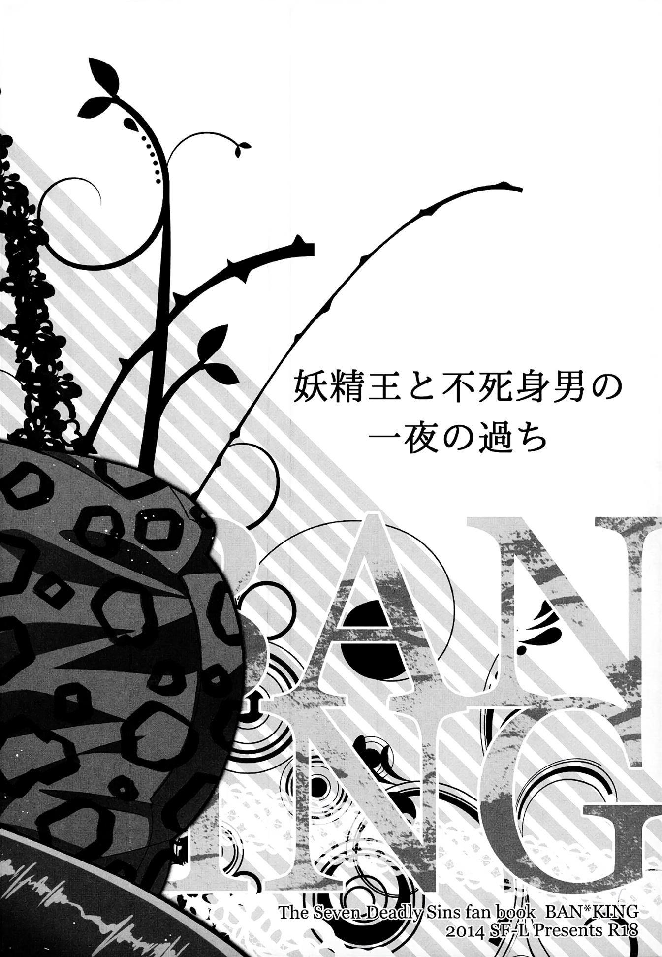 Nanatsu no Taizai Ban x King - Foto 3