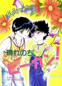 Yu Yu Hakusho Hentai: Amor entre rivais