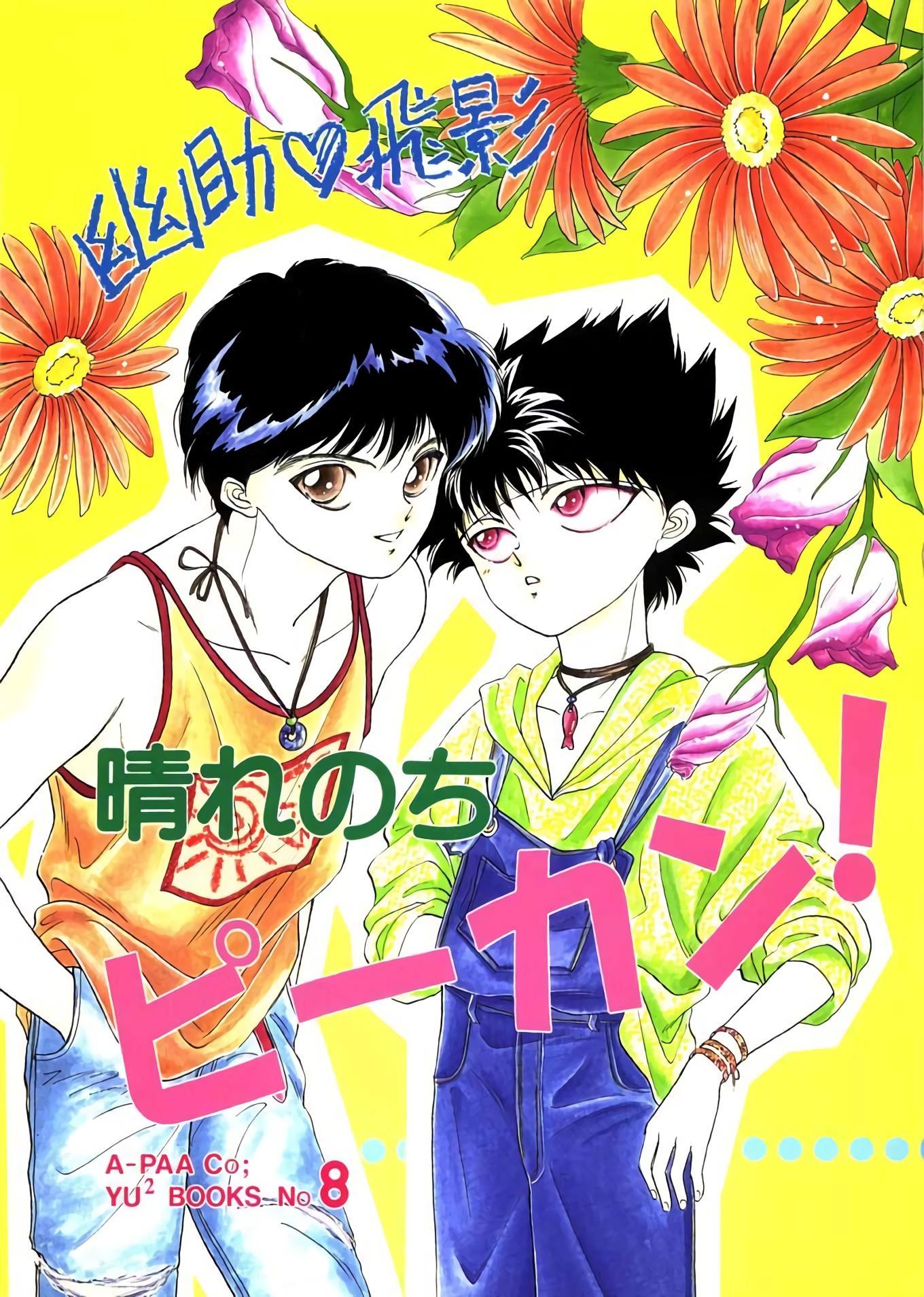 Yu Yu Hakusho Hentai: Amor entre rivais - Foto 1