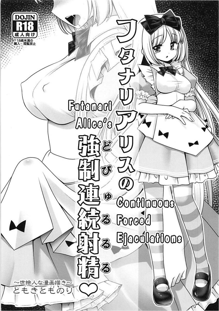 Alice é uma futanari - Foto 1
