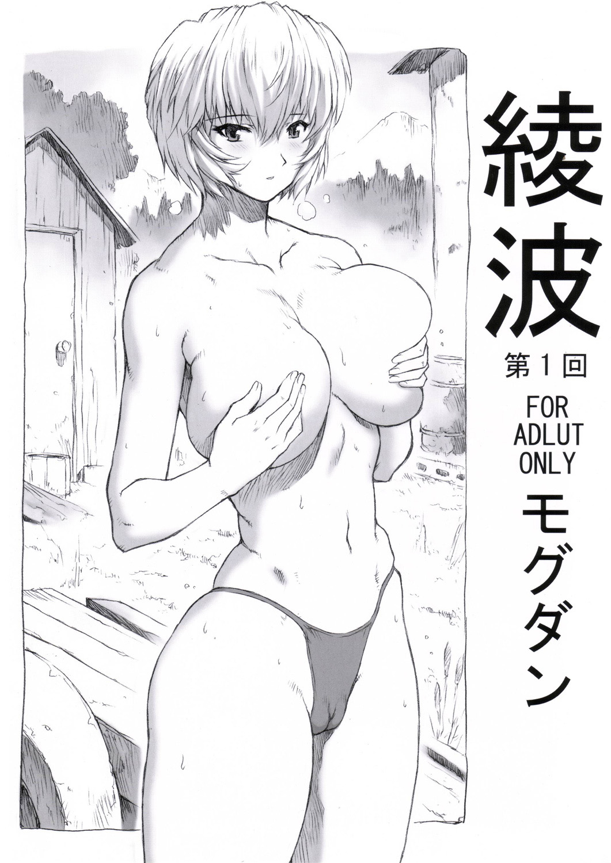 A gentileza no interio de Rei Ayanami - Foto 1